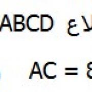 تصحيح التمارين التطبيقية  في الرياضيات السادسة إبتدائي - درس متوازي الأضلاع وشبه المنحرف