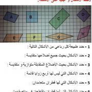 تصحيح التمارين التطبيقية  في الرياضيات الأولى إعدادي - درس الرباعيات الخاصة