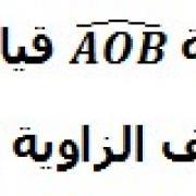 تصحيح التمارين التطبيقية  في الرياضيات الأولى إعدادي - درس الزو...