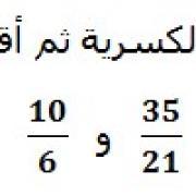 تصحيح التمارين التطبيقية  في الرياضيات السادسة إبتدائي - درس الأعداد الكسرية الترتيب وتوحيد المقا...