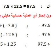 تصحيح التمارين في الرياضيات الأولى إعدادي - درس الأعداد العشرية النسبية الضرب و القسمة