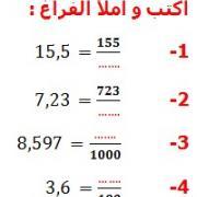 تصحيح التمارين التطبيقية  في الرياضيات السادسة إبتدائي - درس الأعداد العشرية